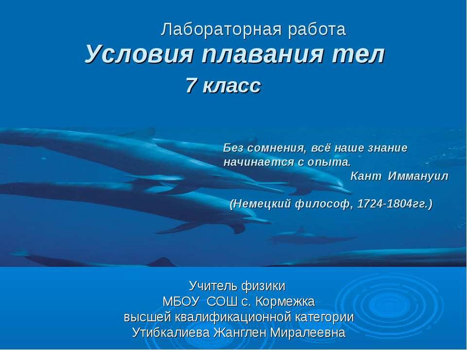 7 класс Учитель физики МБОУ СОШ с. Кормежка высшей квалификационной категории...