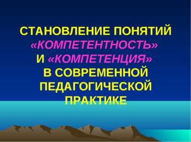 СТАНОВЛЕНИЕ ПОНЯТИЙ «КОМПЕТЕНТНОСТЬ» И «КОМПЕТЕНЦИЯ» В СОВРЕМЕННОЙ ПЕДАГОГИЧЕ...