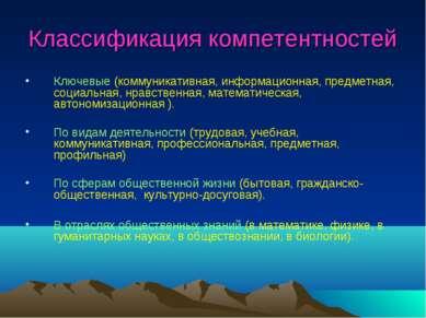 Классификация компетентностей Ключевые (коммуникативная, информационная, пред...
