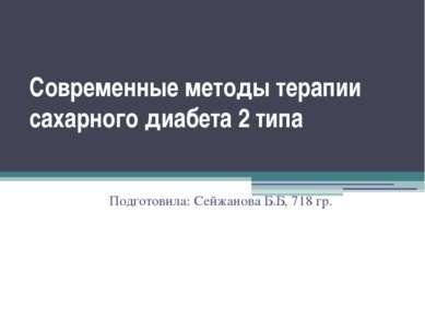 Современные методы терапии сахарного диабета 2 типа Подготовила: Сейжанова Б....