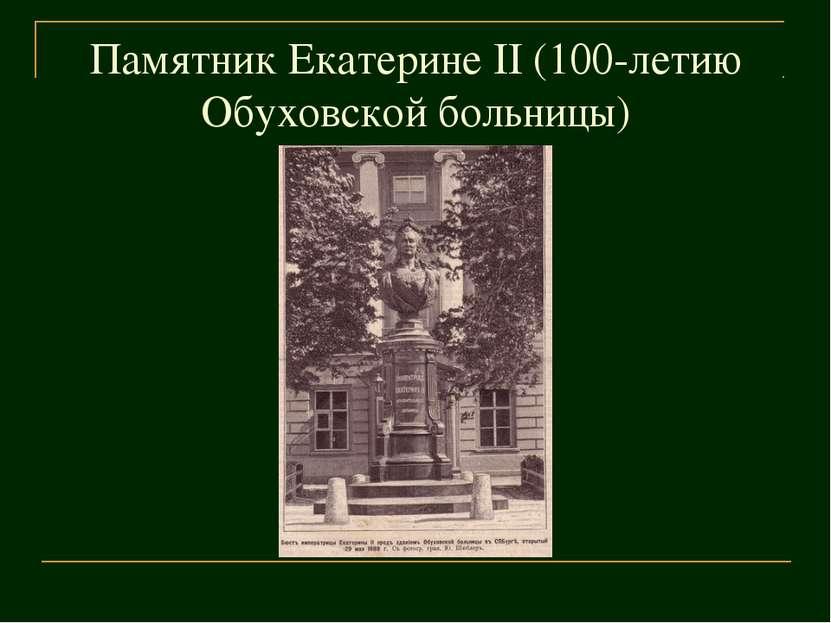 Памятник Екатерине II (100-летию Обуховской больницы)