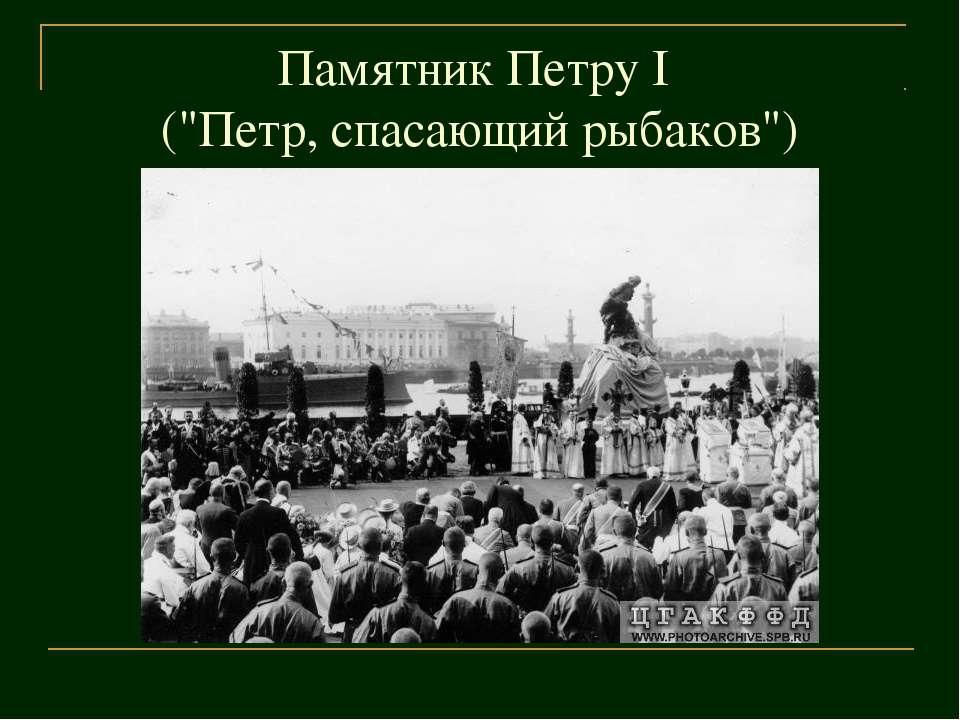 "Памятник Петру I (""Петр, спасающий рыбаков"")"