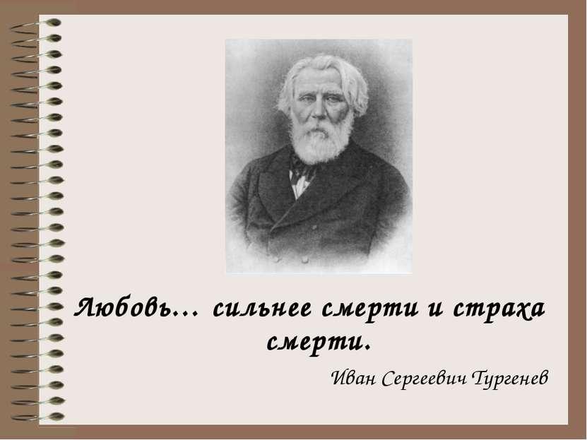 Любовь… сильнее смерти и страха смерти. Иван Сергеевич Тургенев