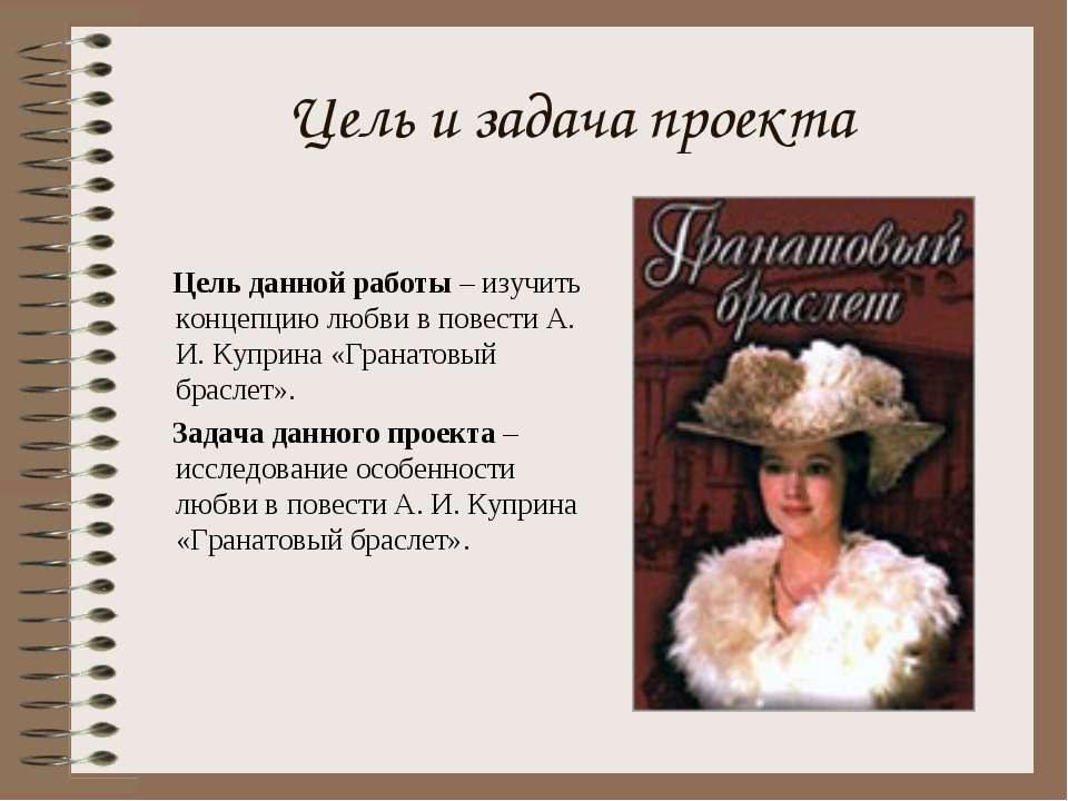 Цель и задача проекта Цель данной работы – изучить концепцию любви в повести ...