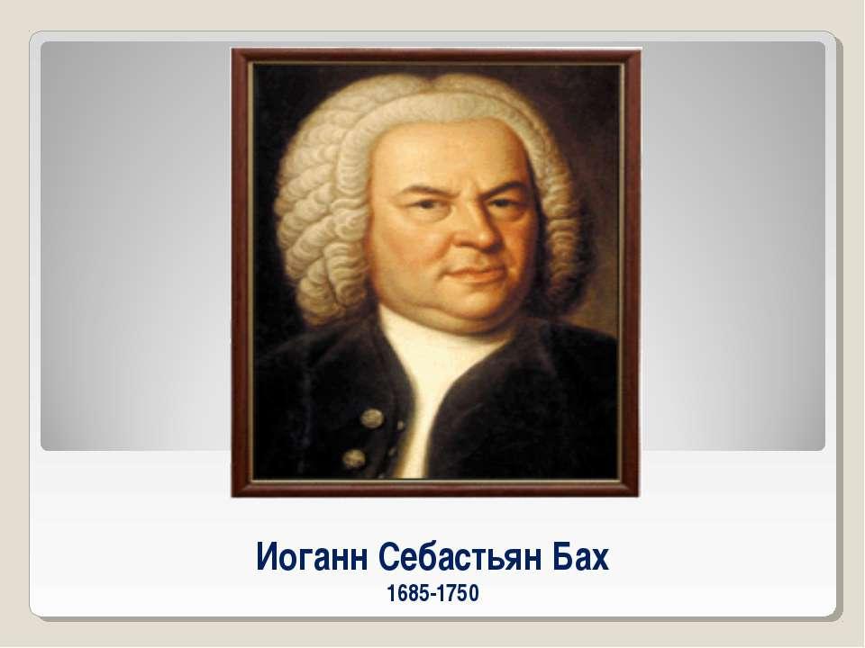 Иоганн Себастьян Бах 1685-1750