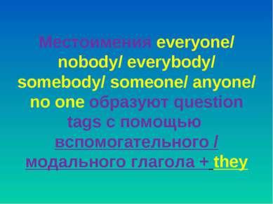 Местоимения everyone/ nobody/ everybody/ somebody/ someone/ anyone/ no one об...
