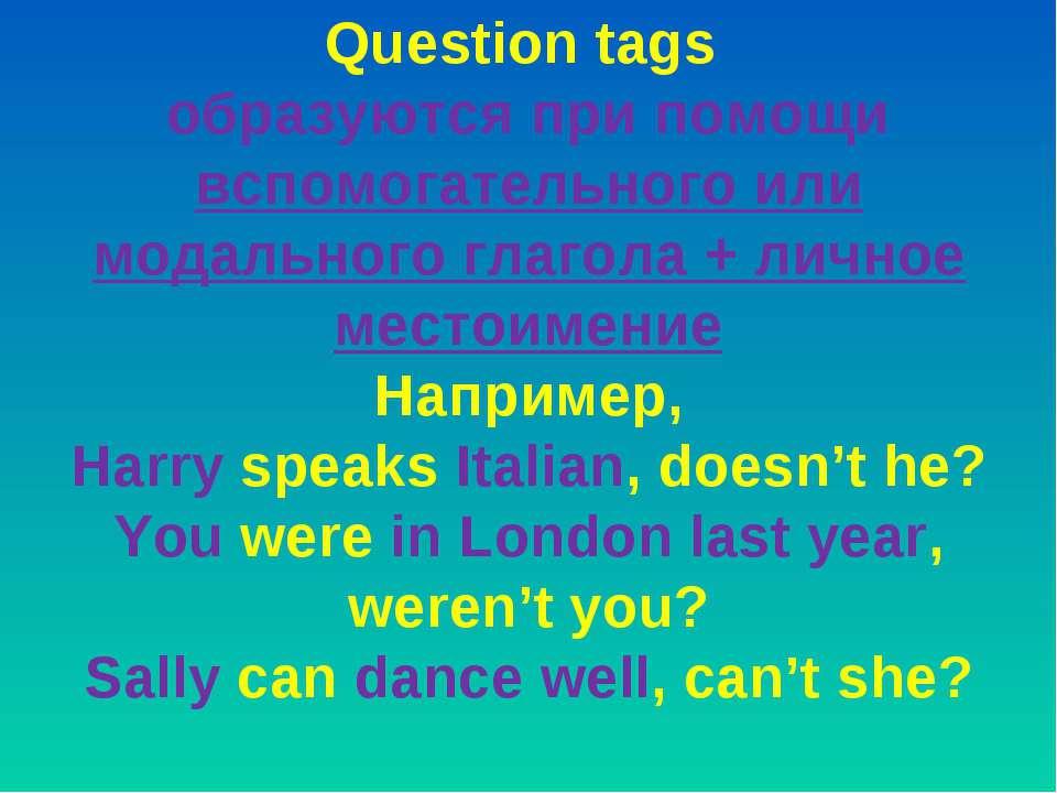 Question tags образуются при помощи вспомогательного или модального глагола +...