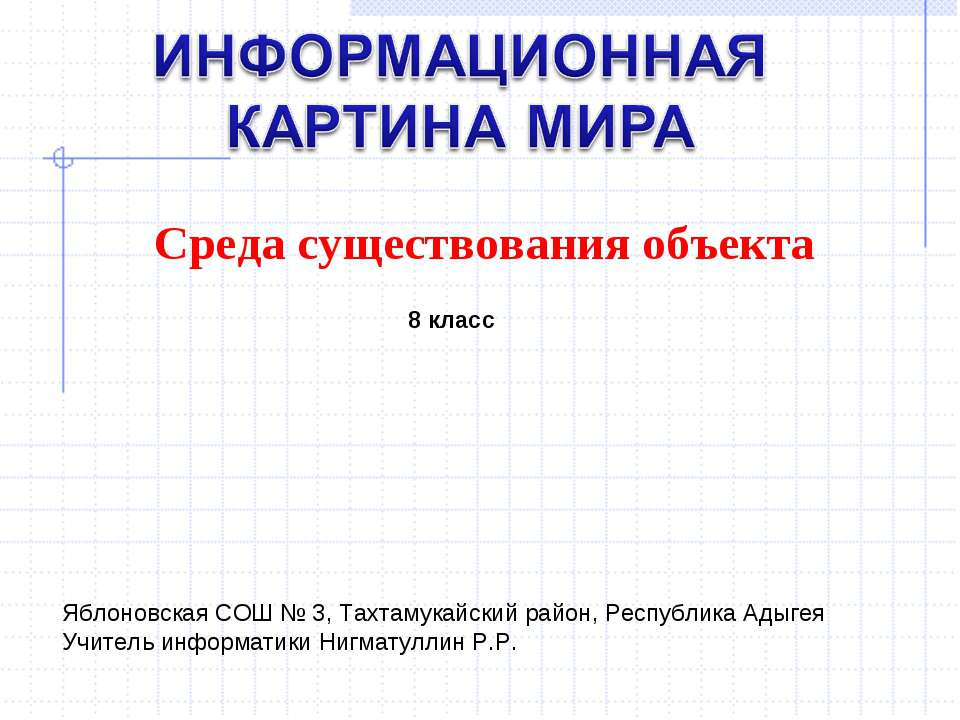 Среда существования объекта 8 класс Яблоновская СОШ № 3, Тахтамукайский район...