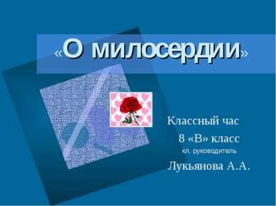 «О милосердии» Классный час 8 «В» класс кл. руководитель Лукьянова А.А.