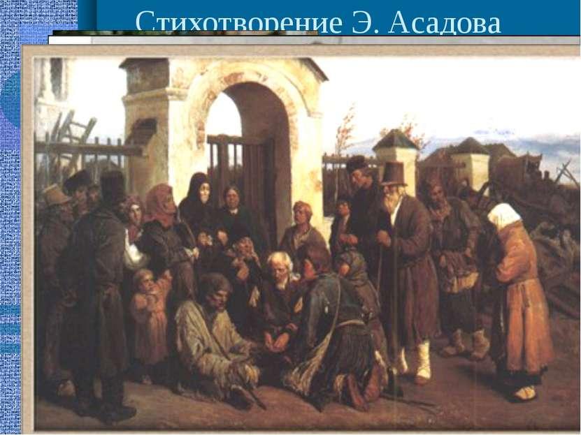 Стихотворение Э. Асадова