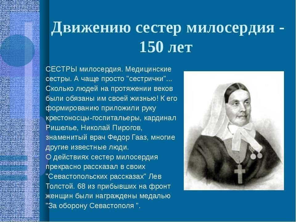 Движению сестер милосердия - 150 лет СЕСТРЫ милосердия. Медицинские сестры. А...