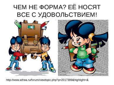 ЧЕМ НЕ ФОРМА? ЕЁ НОСЯТ ВСЕ С УДОВОЛЬСТВИЕМ! http://www.athea.ru/forum/viewtop...