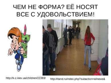 ЧЕМ НЕ ФОРМА? ЕЁ НОСЯТ ВСЕ С УДОВОЛЬСТВИЕМ! http://k-z.kiev.ua/children/22383...