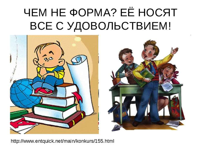 ЧЕМ НЕ ФОРМА? ЕЁ НОСЯТ ВСЕ С УДОВОЛЬСТВИЕМ! http://www.entquick.net/main/konk...