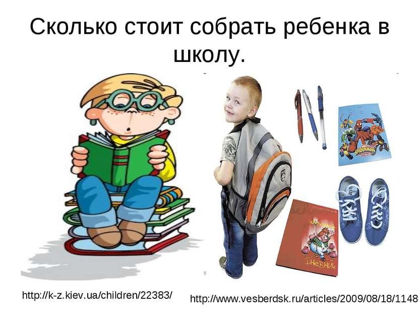 Сколько стоит собрать ребенка в школу. http://k-z.kiev.ua/children/22383/ htt...