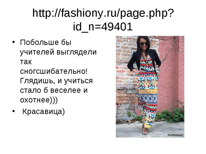 http://fashiony.ru/page.php?id_n=49401 Побольше бы учителей выглядели так сно...