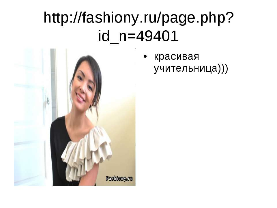 http://fashiony.ru/page.php?id_n=49401 красивая учительница)))