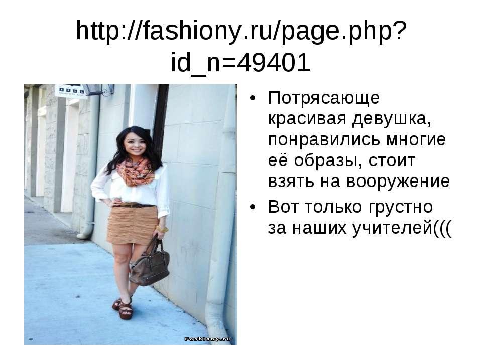 http://fashiony.ru/page.php?id_n=49401 Потрясающе красивая девушка, понравили...