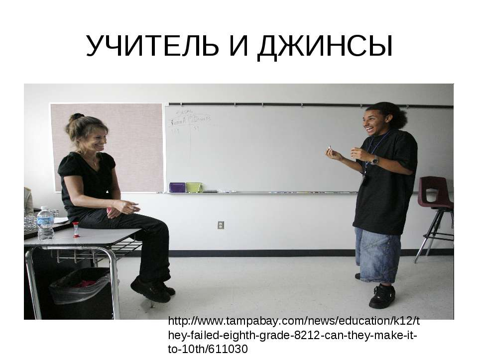 УЧИТЕЛЬ И ДЖИНСЫ http://www.tampabay.com/news/education/k12/they-failed-eight...