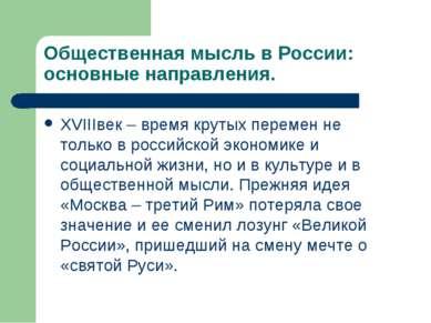 Общественная мысль в России: основные направления. XVIIIвек – время крутых пе...