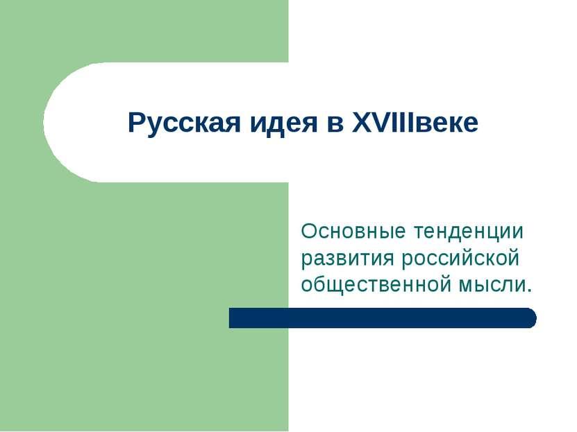 Русская идея в XVIIIвеке Основные тенденции развития российской общественной ...