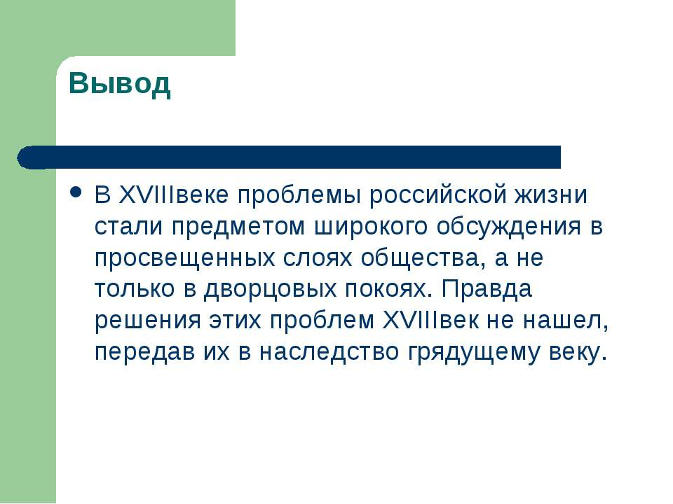 Вывод В XVIIIвеке проблемы российской жизни стали предметом широкого обсужден...