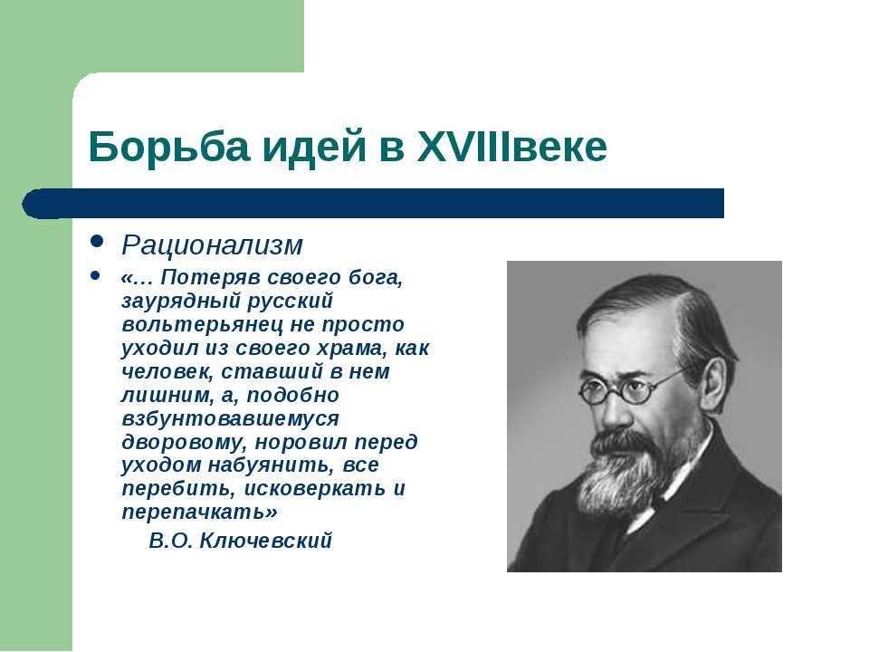 Борьба идей в XVIIIвеке Рационализм «… Потеряв своего бога, заурядный русский...