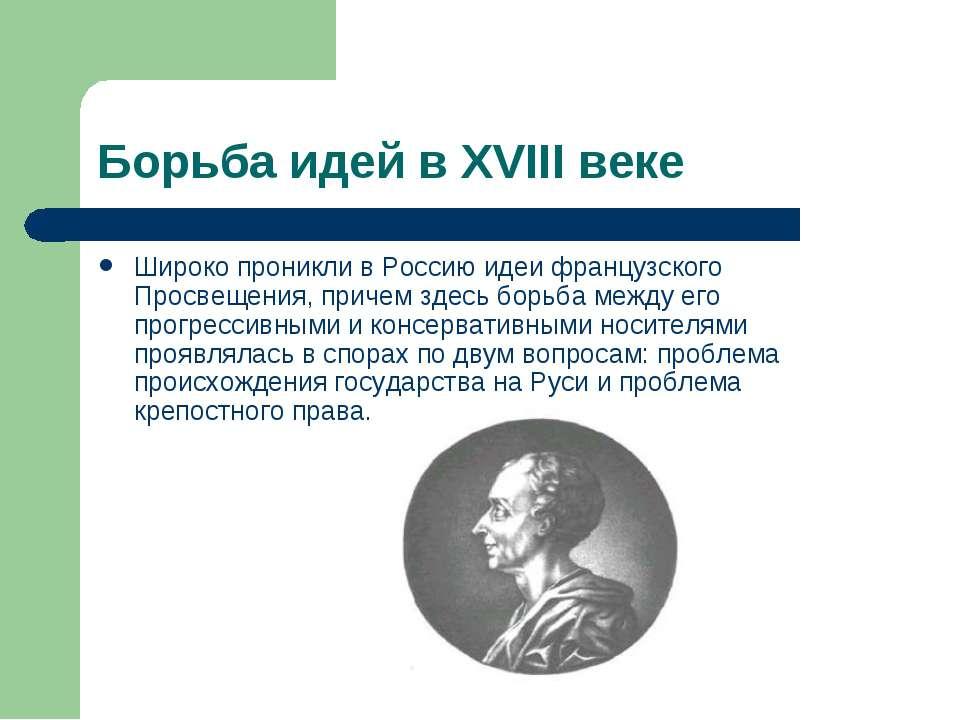 Борьба идей в XVIII веке Широко проникли в Россию идеи французского Просвещен...