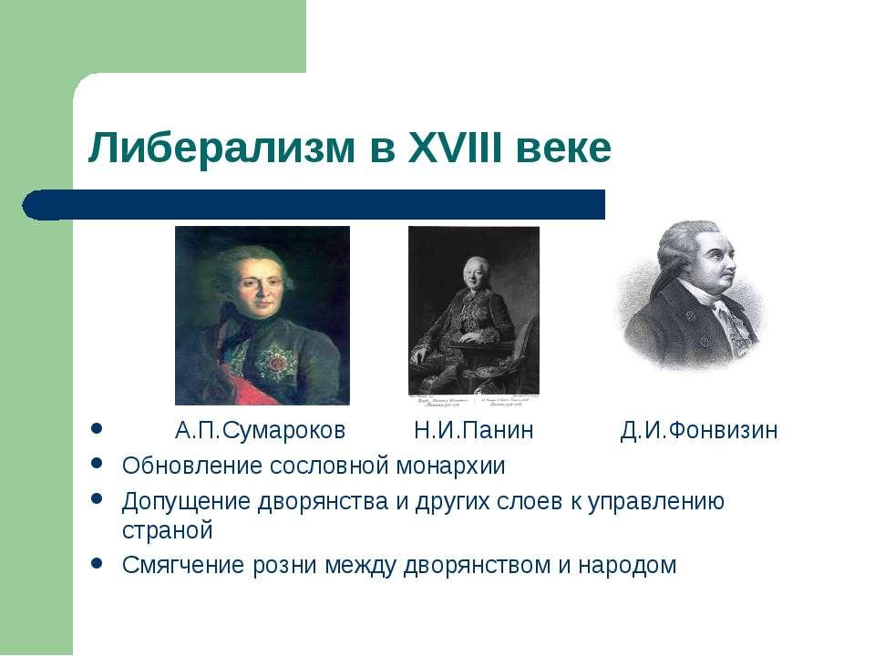 Либерализм в XVIII веке А.П.Сумароков Н.И.Панин Д.И.Фонвизин Обновление сосло...