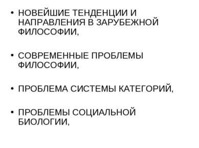 НОВЕЙШИЕ ТЕНДЕНЦИИ И НАПРАВЛЕНИЯ В ЗАРУБЕЖНОЙ ФИЛОСОФИИ, СОВРЕМЕННЫЕ ПРОБЛЕМЫ...