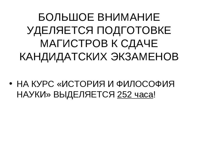 БОЛЬШОЕ ВНИМАНИЕ УДЕЛЯЕТСЯ ПОДГОТОВКЕ МАГИСТРОВ К СДАЧЕ КАНДИДАТСКИХ ЭКЗАМЕНО...