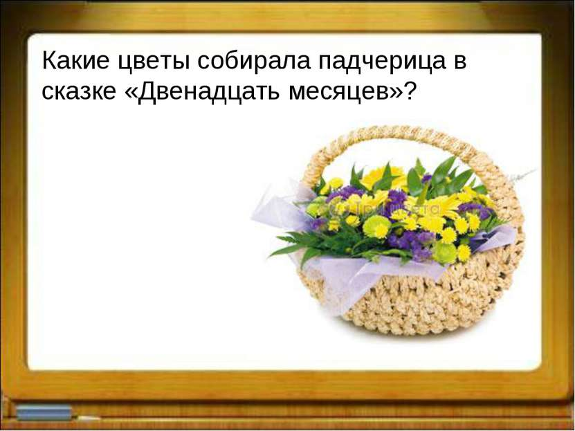 Какие цветы собирала падчерица в сказке «Двенадцать месяцев»?