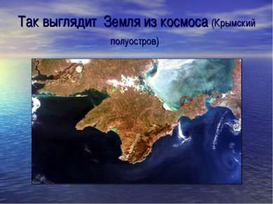 Так выглядит Земля из космоса (Крымский полуостров)