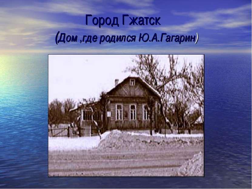 Город Гжатск (Дом ,где родился Ю.А.Гагарин)