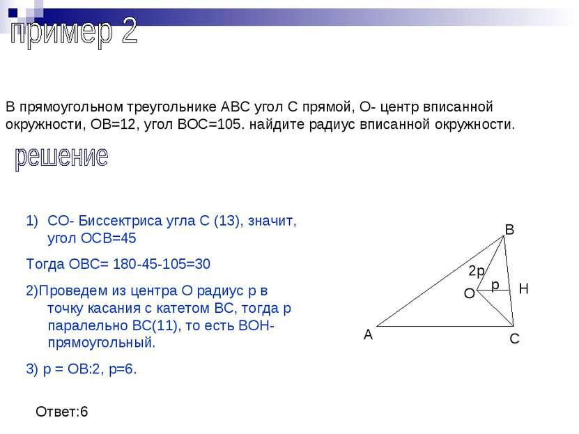 В прямоугольном треугольнике АВС угол С прямой, О- центр вписанной окружности...
