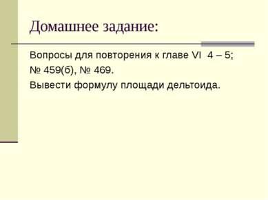 Домашнее задание: Вопросы для повторения к главе VI 4 – 5; № 459(б), № 469. В...