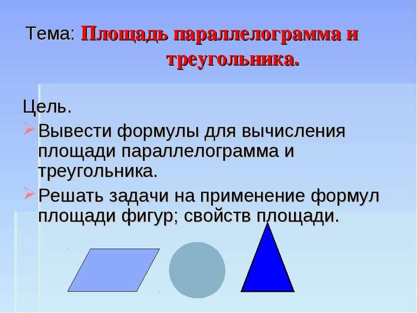 Тема: Площадь параллелограмма и треугольника. Цель. Вывести формулы для вычис...