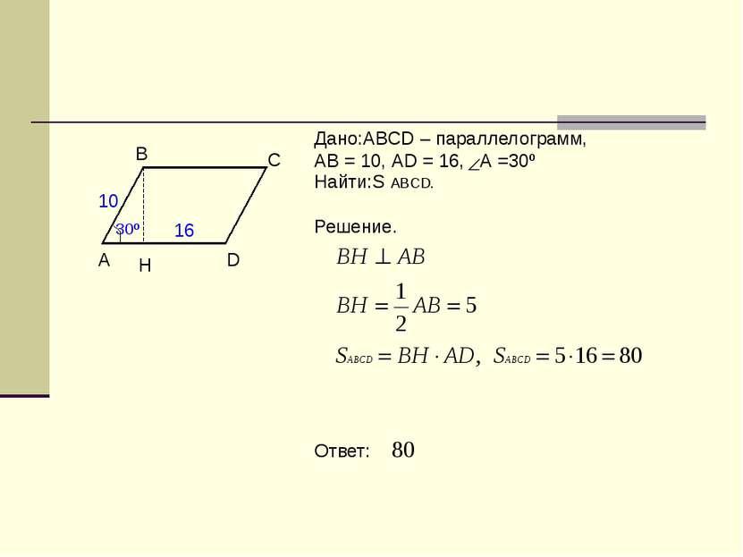 Дано:ABCD – параллелограмм, АВ = 10, АD = 16, А =30º Найти:S ABCD. Решение. О...
