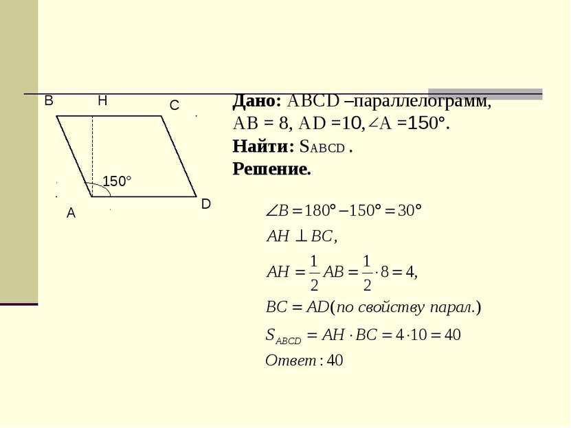 Дано: ABCD –параллелограмм, АВ = 8, АD =10, A =150°. Найти: SABCD . Решение. ...