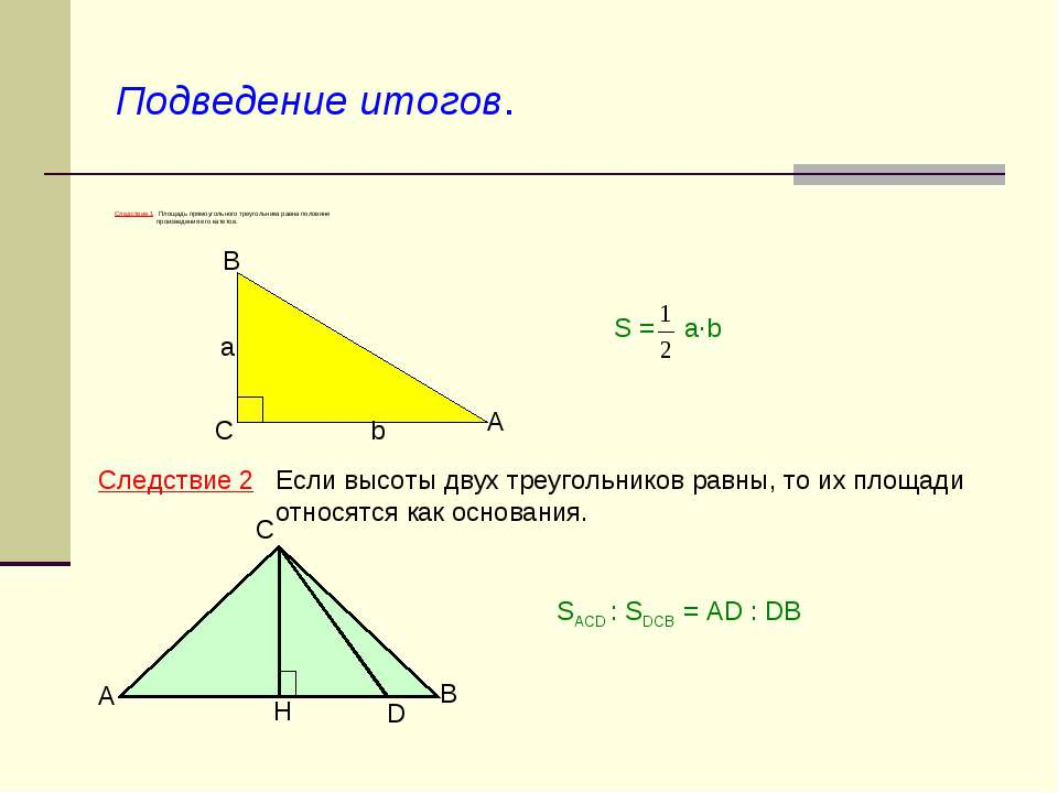 Формула как найти площадь прямоугольного треугольника