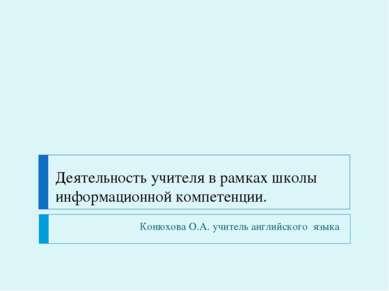 Деятельность учителя в рамках школы информационной компетенции. Конюхова О.А....