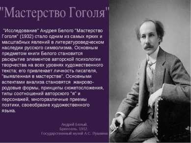 """""""Исследование"""" Андрея Белого """"Мастерство Гоголя"""" (1932) стало одним из самых ..."""