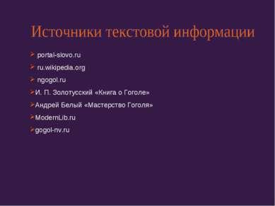 portal-slovo.ru ru.wikipedia.org ngogol.ru И. П. Золотусский «Книга о Гоголе»...