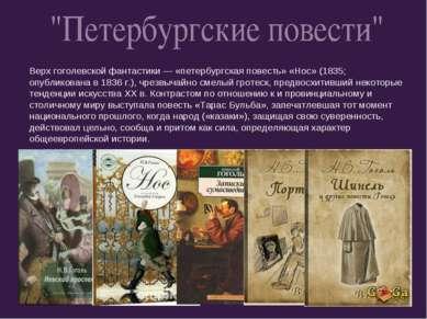 Верх гоголевской фантастики — «петербургская повесть» «Нос» (1835; опубликова...
