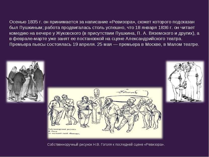 Осенью 1835 г. он принимается за написание «Ревизора», сюжет которого подсказ...