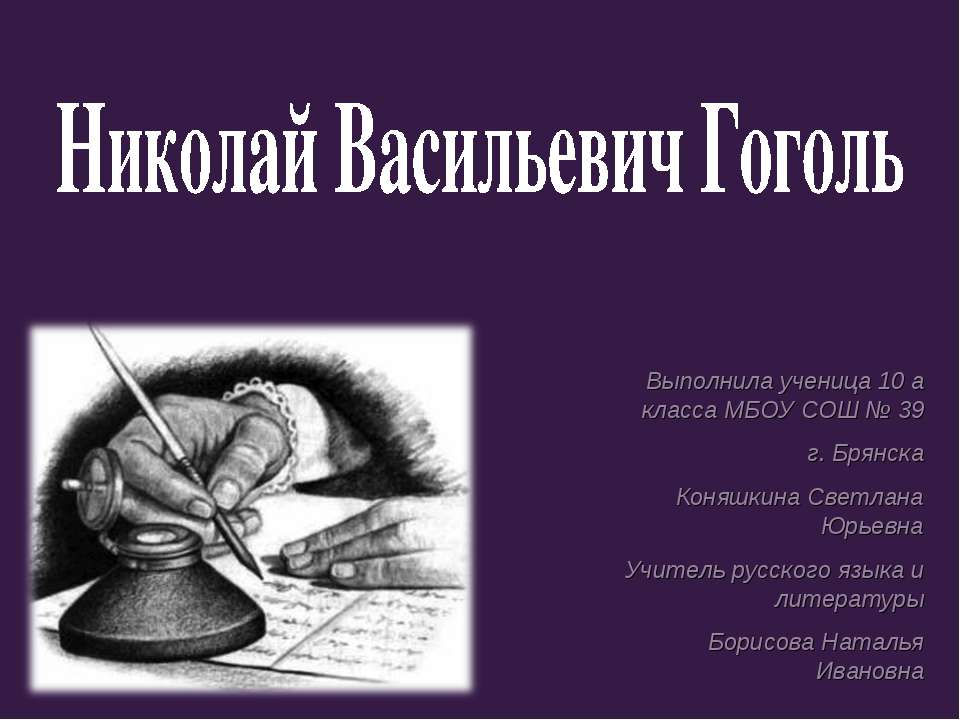 Выполнила ученица 10 а класса МБОУ СОШ № 39 г. Брянска Коняшкина Светлана Юрь...