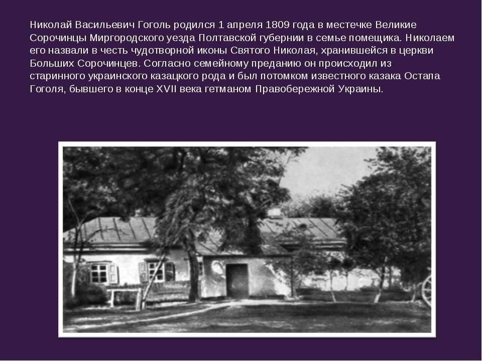 Николай Васильевич Гоголь родился 1 апреля 1809 года в местечке Великие Сороч...