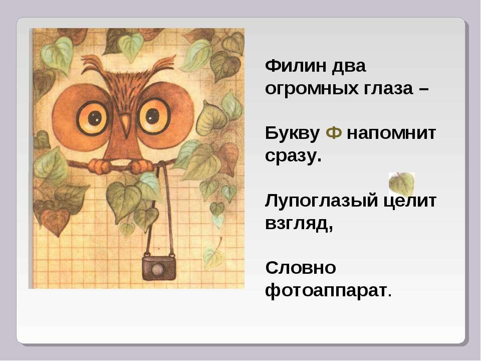 Филин два огромных глаза – Букву Ф напомнит сразу. Лупоглазый целит взгляд, С...