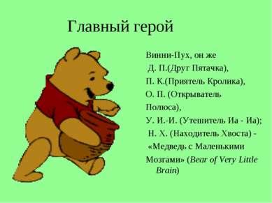 Главный герой Винни-Пух, он же Д. П.(Друг Пятачка), П. К.(Приятель Кролика), ...