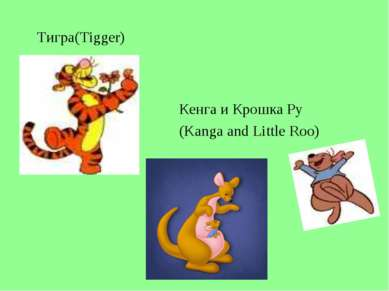 Тигра(Tigger) Кенга и Крошка Ру (Kanga and Little Roo)
